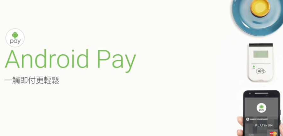 行動支付最後一塊拼圖來了,Anrdoid Pay 即將在 6/1 上線 android-pay