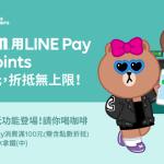 LINE Pay 付款好方便,點數1點抵1元無上限!