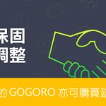 改裝過的 Gogoro 也可購買延長保固了!官方彈性調整延長保固標準