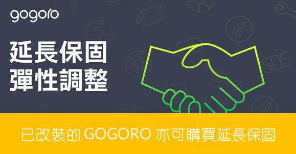 Gogoro延長保固方案 調整