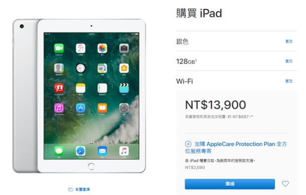 iPad (2017) 開賣,重量更輕更便宜!128G 版本不用 14000 元入手 image-39