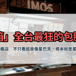 台灣最狂的包膜店!【膜斯密碼】西門旗艦店給你星巴克級的消費體驗