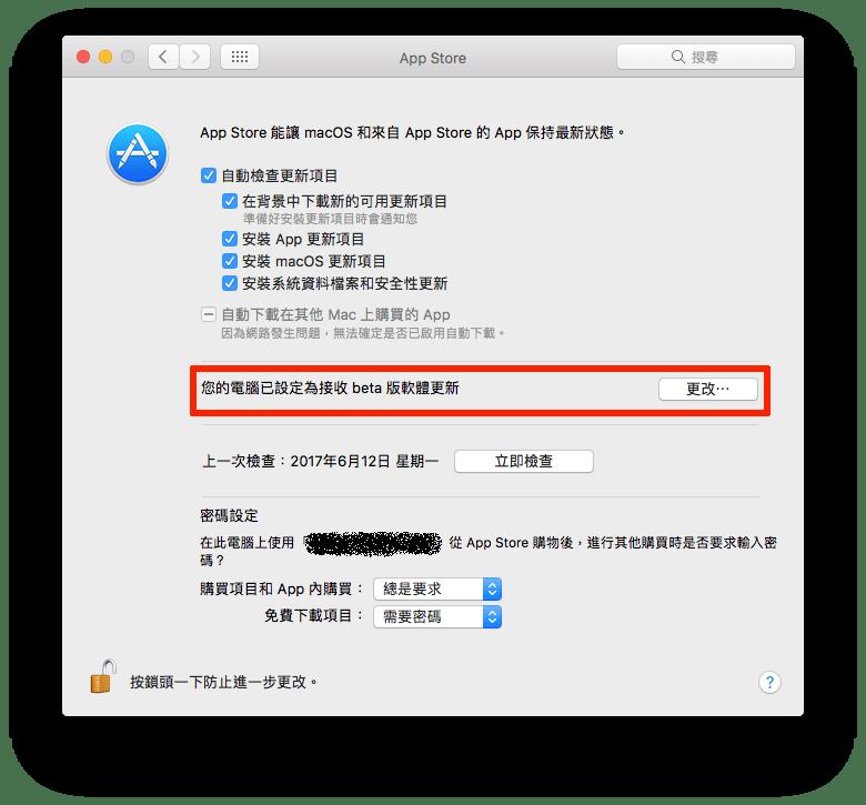 如何成為 Apple Beta 測試版軟體計畫的一員 螢幕快照-2017-06-12-下午6.42.48