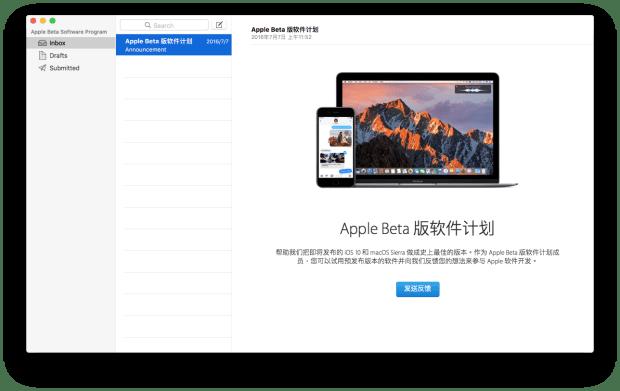 如何成為 Apple Beta 測試版軟體計畫的一員 -2017-06-12-下午6.44.02-900x567