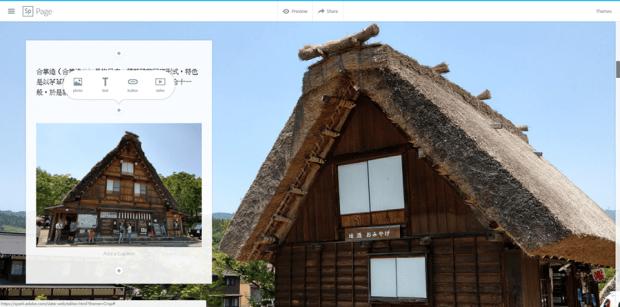 用 Adobe Spark 設計出極具質感的旅遊故事分享網頁 023-1