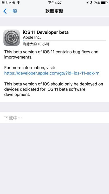 教學:免開發者帳號下載體驗 iOS 11 beta 版(謹慎使用) 18893228_10210705644771342_7829246966895158468_n