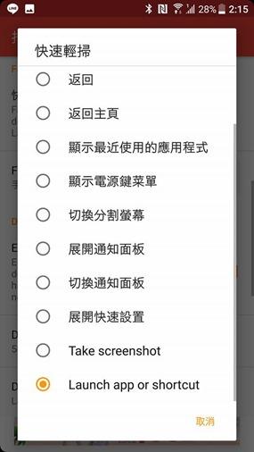 解放 Android 首頁鍵功能!快速打開 App、內建功能超方便 19225997_10210802206225318_1390604506566553736_n