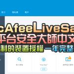 【限時免費】McAfee LiveSafe 最頂級家用版本一年免費,現省2600元