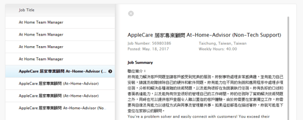 台灣第一家 Apple Store 確定坐落台北 101,大量職缺同步釋出 image-8
