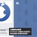 [教學] 既然不能申請「藍勾勾」,那就來申請 Facebook 公司認證「灰勾勾」吧!