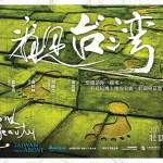 你看見台灣了嗎?《看見台灣》高畫質電影線上免費收看