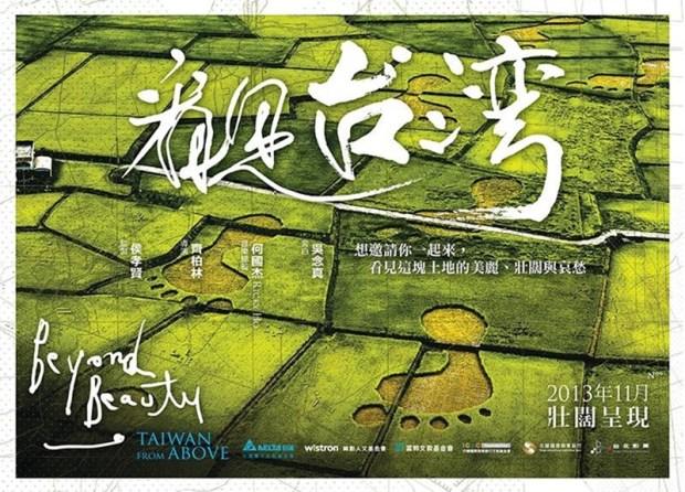 你看見台灣了嗎?《看見台灣》高畫質電影線上免費收看 taiwan-from-above