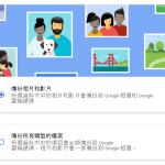 Google 推出 Backup And Sync 自動備份電腦檔案與相片/影片