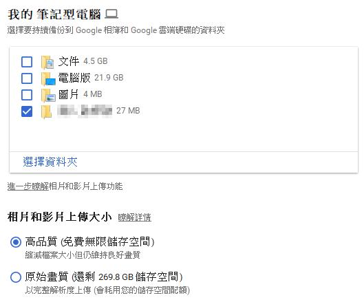 Google 推出 Backup And Sync 自動備份電腦檔案與相片/影片 008