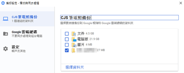 Google 推出 Backup And Sync 自動備份電腦檔案與相片/影片 015