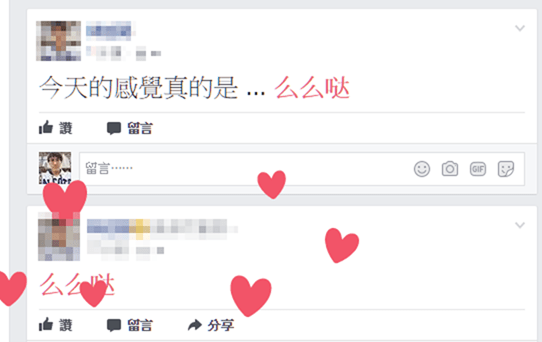 讓 Facebook 貼文飄出愛心動畫,只要輸入三個字就能實現 026