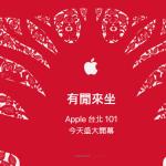 Apple Store 和其他蘋果經銷商有何不同?