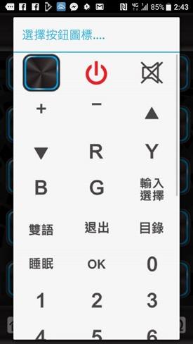 用 i-Ctrl 艾控讓手機變為無線遙控,遙控器 Bye bye clip_image0284