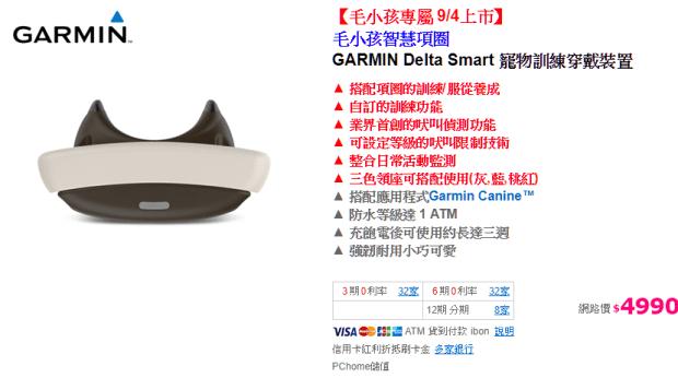 GARMIN 竟推出「電擊」寵物訓練裝置,吠叫、靠近禁區自動放電,極不人道 019