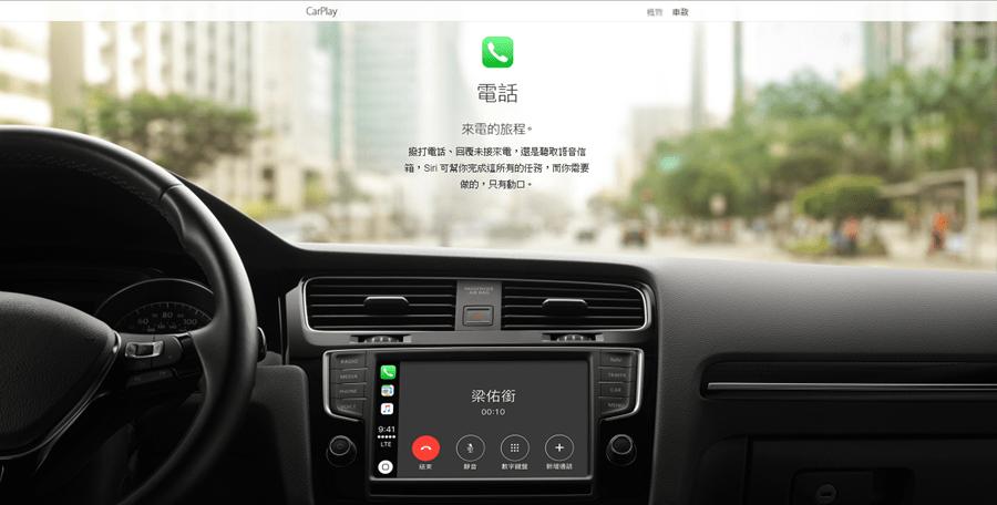 你的車有Apple CarPlay嗎?台灣市場搭載 Apple CarPlay 車型總整理 C