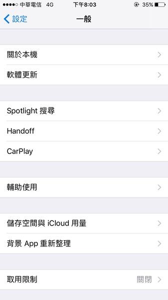你的車有Apple CarPlay嗎?台灣市場搭載 Apple CarPlay 車型總整理 C01