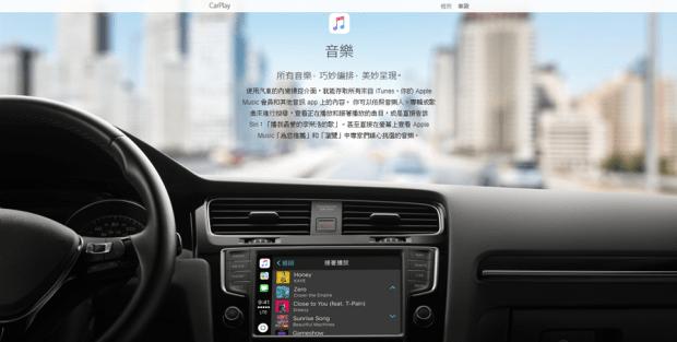 你的車有Apple CarPlay嗎?台灣市場搭載 Apple CarPlay 車型總整理 E