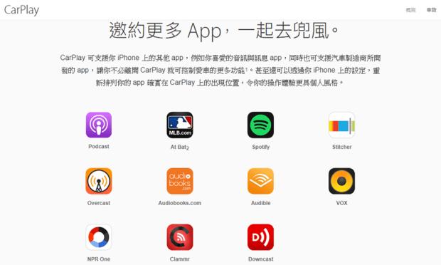你的車有Apple CarPlay嗎?台灣市場搭載 Apple CarPlay 車型總整理 F