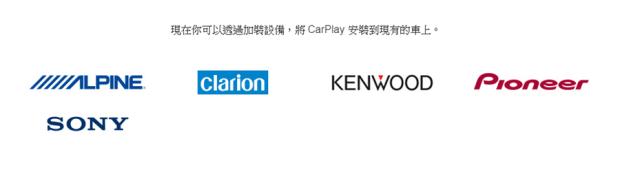 你的車有Apple CarPlay嗎?台灣市場搭載 Apple CarPlay 車型總整理 G