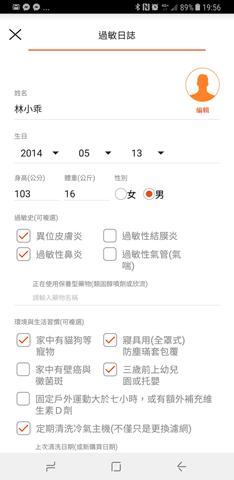 黃瑽寧醫師聯手打造過敏日誌,幫助找出過敏問題 Screenshot_20170813-195644