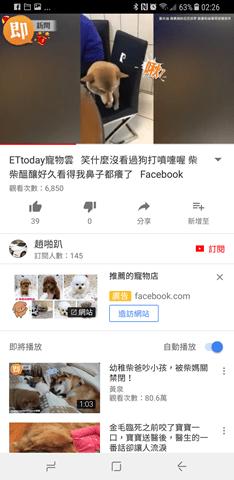手機直拍影片別再後製啦!YouTube 正式支援全螢幕直式影片播放 Screenshot_20170831-022617