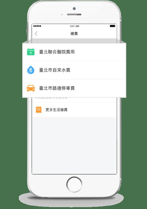 「愛貝錢包」App 繳水電/停車費、電影、樂園門票、eTag、遊戲儲值一次到位 feature-ebill-01