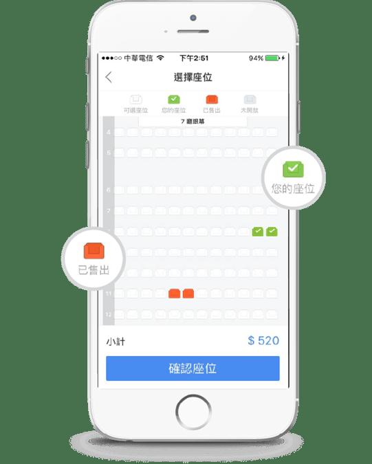 「愛貝錢包」App 繳水電/停車費、電影、樂園門票、eTag、遊戲儲值一次到位 feature-skc-seat