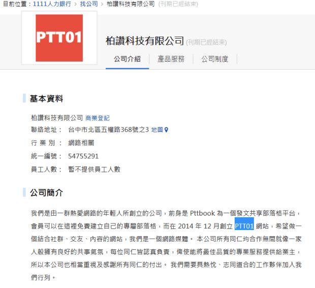【八卦文】「爆料公社」成立公司營業,創辦人被爆經營內容農場 image-15