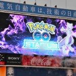 最強寶可夢「超夢」可以抓了!日本寶可夢GO活動驚喜現身