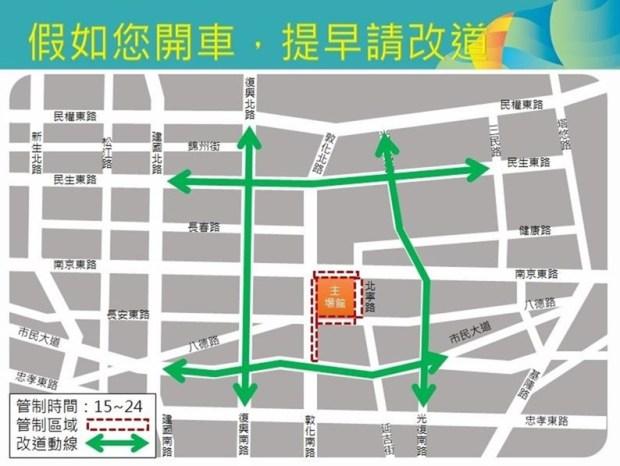 2017台北世大運閉幕典禮線上直播/線上看 photo