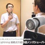 iPhone外接式刮鬍刀,980 日圓入手