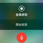 如何使用 iOS 11 內建的螢幕錄製功能錄製 iPhone/iPad 畫面