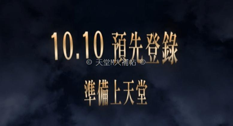 橘子正式宣布,台版《天堂M》將於10月10日開放預先登錄 073