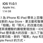 iOS 11.0.1 更新後已解決部分耗電問題,但仍然有待改善