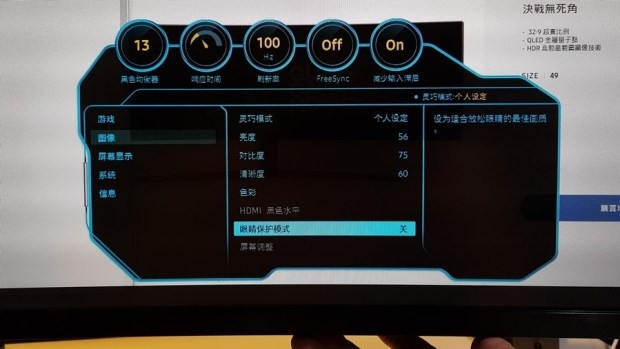 爽度最高!不只是電競螢幕,三星 32:9 超級寬螢幕 CHG90 評測 20170821_010429