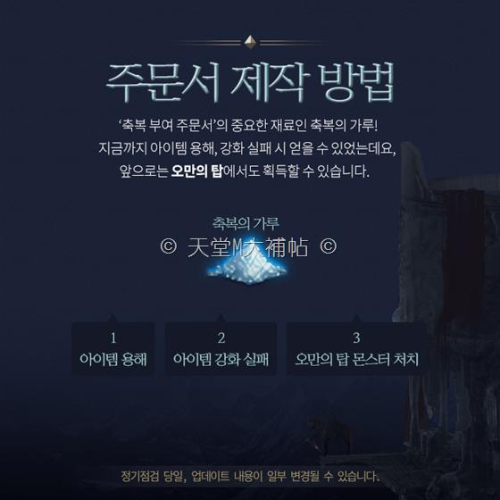 天堂M 「祝福屬性」系統來了!強化裝備效能,玩家們準備挑戰傲慢之塔吧! 21617750_1660753357329850_3487816405087474655_n