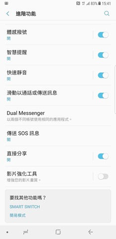 Samsung Galaxy Note8 完整評測:有史以來最接近單眼相機畫質的照相手機 Screenshot_20170909-154136