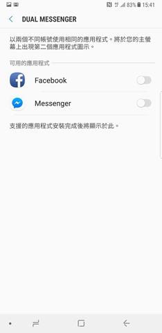 Samsung Galaxy Note8 完整評測:有史以來最接近單眼相機畫質的照相手機 Screenshot_20170909-154142