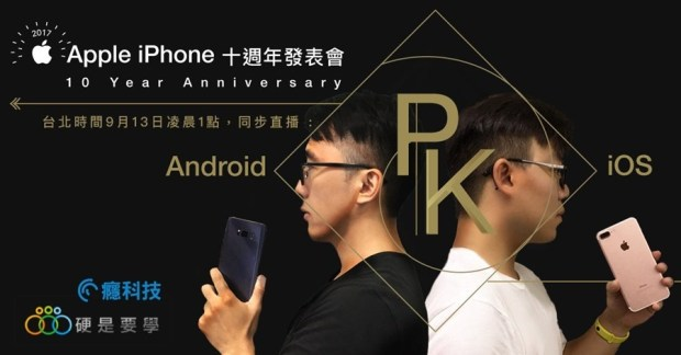 [一起看直播] 2017 蘋果 iPhone 十週年發表會,Android 也來拆台! android-ios-pk