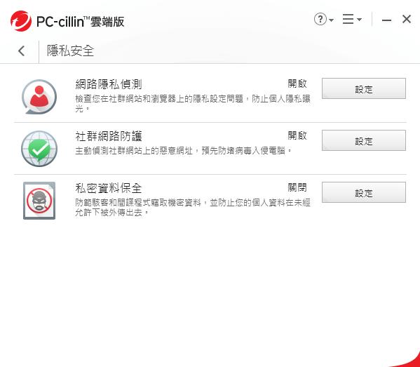 防毒軟體推薦 PC-cillin 2018 雲端版 014