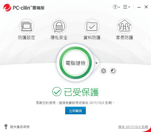 防毒軟體推薦 PC-cillin 2018 雲端版 045