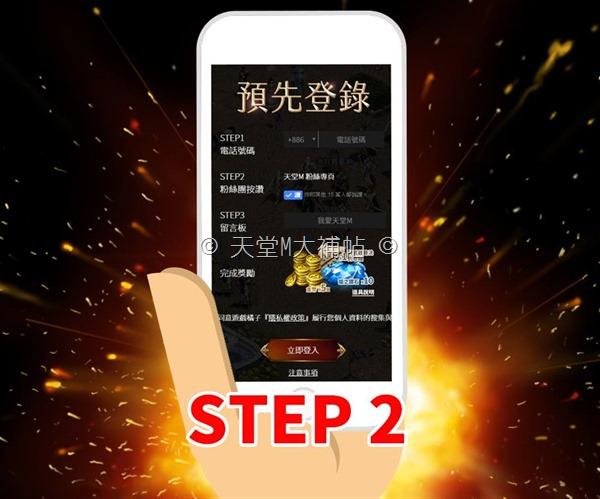 天堂M 10.10 預先登錄做什麼?詳細活動內容完整告訴你 21587150_1134890306626179_6197591347306837756_o-2
