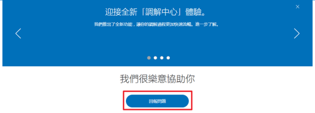 教學:PayPal 帳戶被盜用/盜刷信用卡,如何申請調解? Image-039