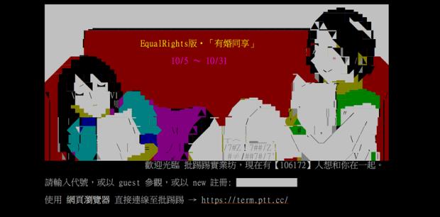 PTT 官方正式推出 PTT 網頁版,不限平台,任何瀏覽器都可連 Image-060