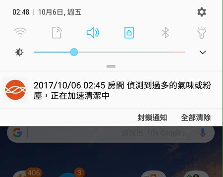 [驚恐體驗] 空氣清淨機的空氣警示,意外避免了家中火災 Screenshot_20171006-024849-1
